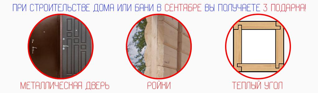 Акция при постройке бани или дома из бруса