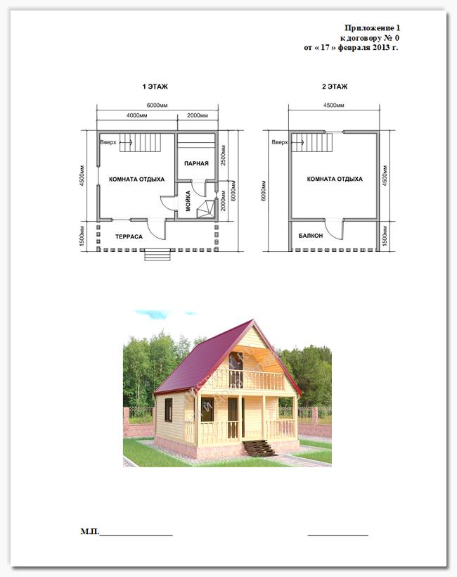Договор подряда на строительство дома из бруса